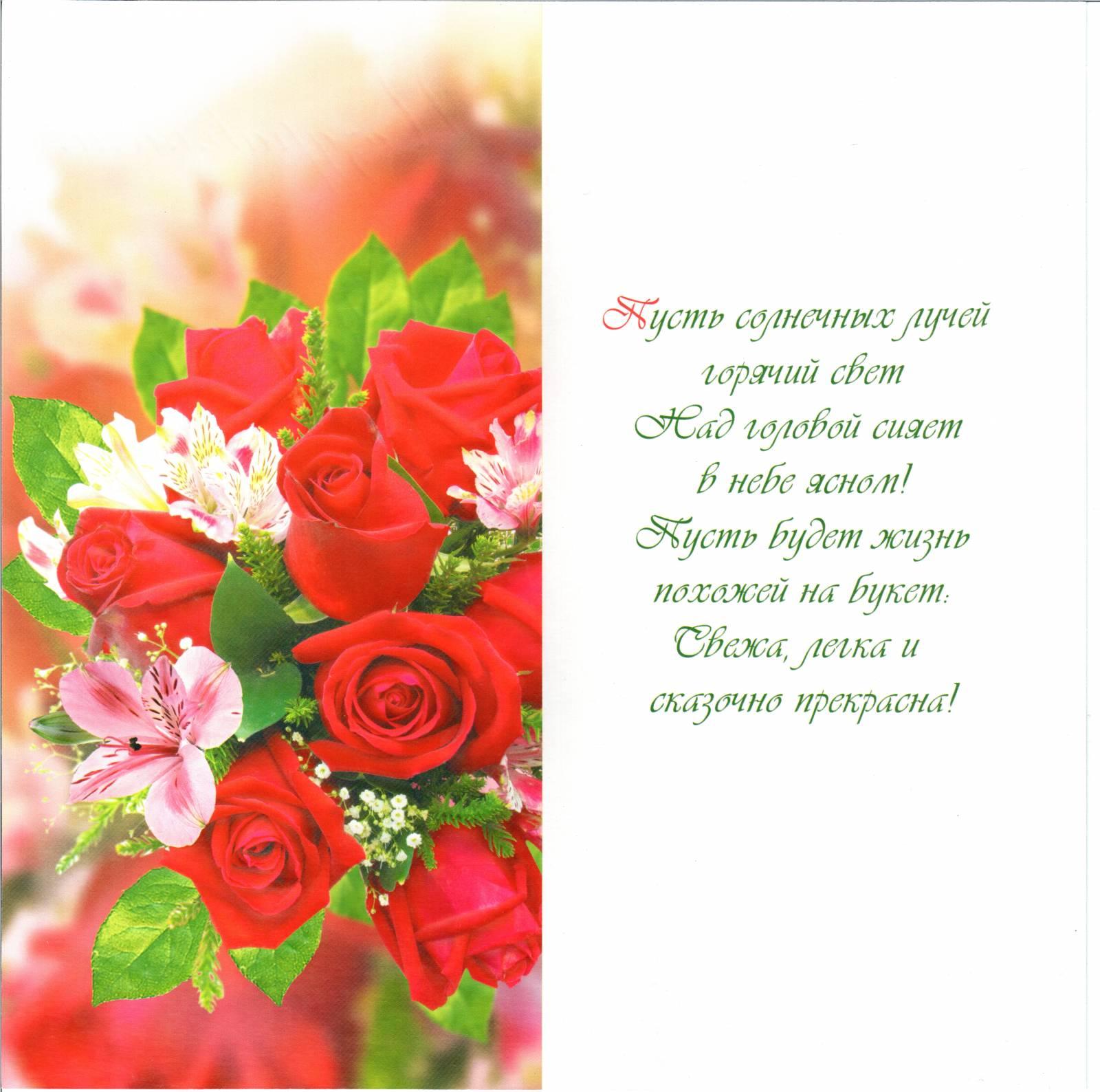 Поздравления с днем рождения на башкирском языке 10